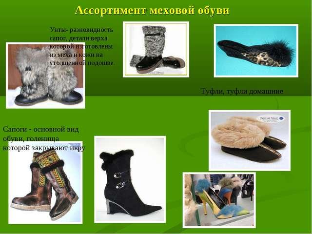 Ассортимент меховой обуви Туфли, туфли домашние Унты- разновидность сапог, де...