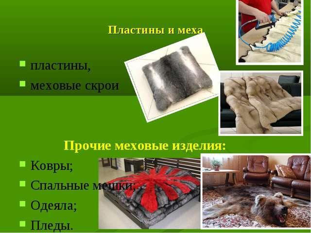 Пластины и меха пластины, меховые скрои Прочие меховые изделия: Ковры; Спальн...