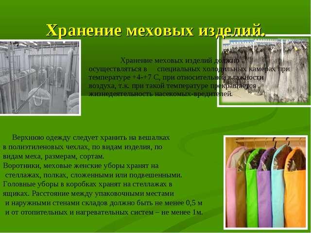 Верхнюю одежду следует хранить на вешалках в полиэтиленовых чехлах, по видам...