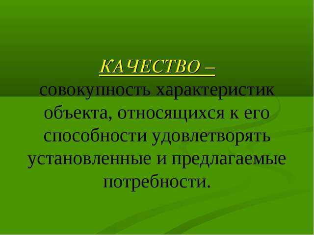 КАЧЕСТВО – совокупность характеристик объекта, относящихся к его способности...