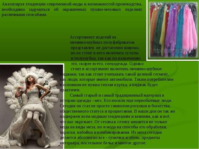 Анализируя тенденции современной моды и возможностей производства, необходимо...