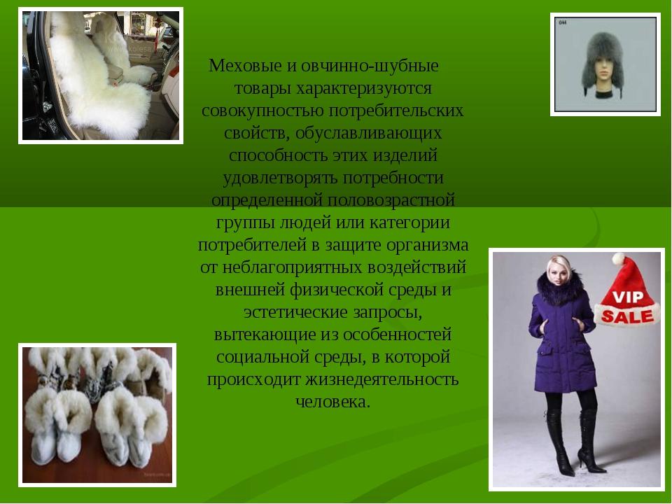 Меховые и овчинно-шубные товары характеризуются совокупностью потребительских...