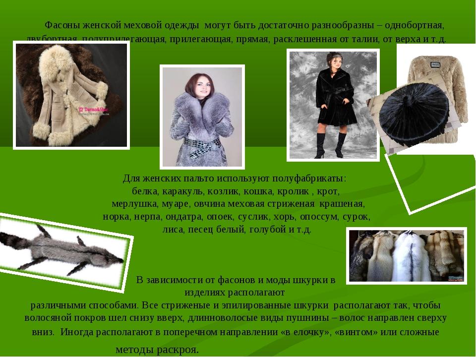 Фасоны женской меховой одежды могут быть достаточно разнообразны – однобортн...