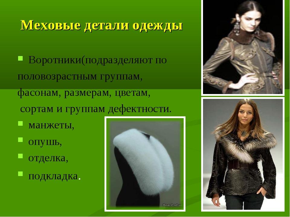 Меховые детали одежды Воротники(подразделяют по половозрастным группам, фасон...
