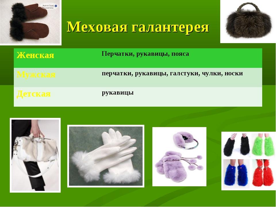 Меховая галантерея ЖенскаяПерчатки, рукавицы, пояса Мужскаяперчатки, рукави...