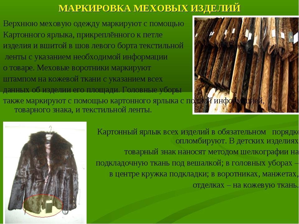 МАРКИРОВКА МЕХОВЫХ ИЗДЕЛИЙ Верхнюю меховую одежду маркируют с помощью Картонн...