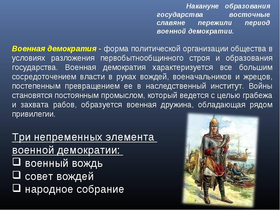 Военная демократия - форма политической организации общества в условиях разло...