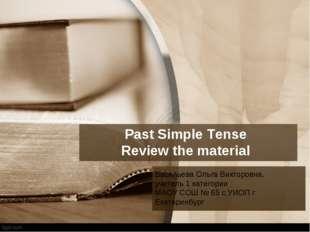 Past Simple Tense Review the material Васильева Ольга Викторовна, учитель 1