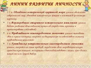 ЛИНИИ РАЗВИТИЯ ЛИЧНОСТИ 1-2-я. Овладение исторической картиной мира: умение о