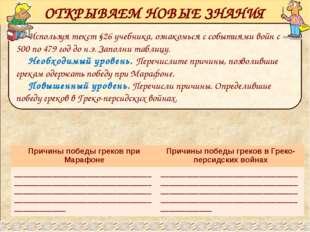 Используя текст §26 учебника, ознакомься с событиями войн с 500 по 479 год до