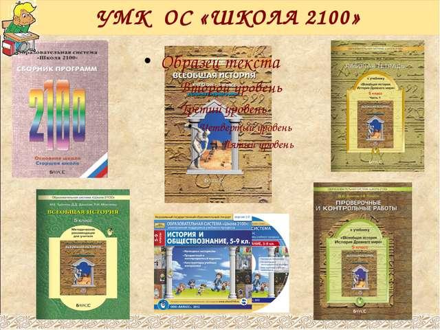 УМК ОС «ШКОЛА 2100»