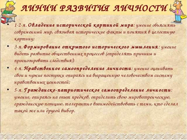 ЛИНИИ РАЗВИТИЯ ЛИЧНОСТИ 1-2-я. Овладение исторической картиной мира: умение о...