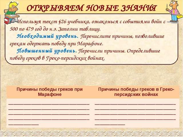 Используя текст §26 учебника, ознакомься с событиями войн с 500 по 479 год до...