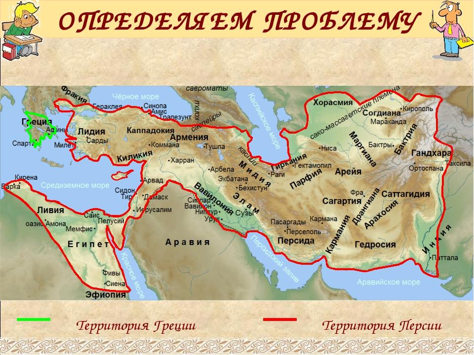 Территория Греции Территория Персии ОПРЕДЕЛЯЕМ ПРОБЛЕМУ Карта - http://uploa...
