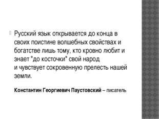 Русский язык открывается до конца в своих поистине волшебных свойствах и бог