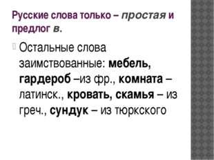 Русские слова только – простая и предлог в. Остальные слова заимствованные: м