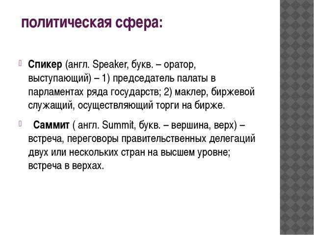 политическая сфера: Спикер (англ. Speaker, букв. – оратор, выступающий) – 1)...