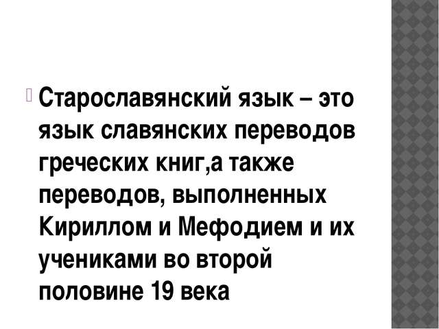 Старославянский язык – это язык славянских переводов греческих книг,а также...