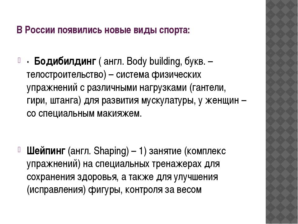 В России появились новые виды спорта: · Бодибилдинг ( англ. Body building, б...