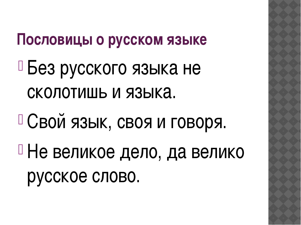 Пословицы о русском языке Без русского языка не сколотишь и языка. Свой язык,...
