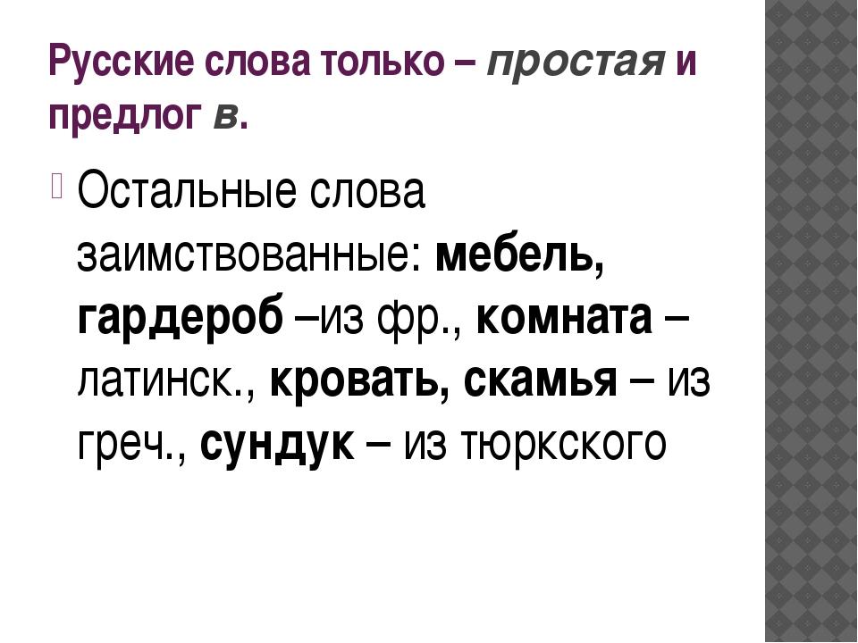 Русские слова только – простая и предлог в. Остальные слова заимствованные: м...