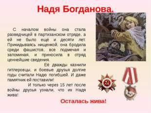 Надя Богданова. С началом войны она стала разведчицей в партизанском отряде,