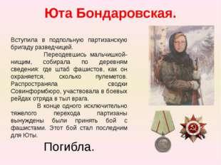 Юта Бондаровская. Вступила в подпольную партизанскую бригаду разведчицей. Пер