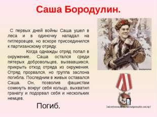 Саша Бородулин. С первых дней войны Саша ушел в леса и в одиночку нападал на