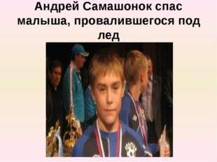 Андрей Самашонок спас малыша, провалившегося под лед