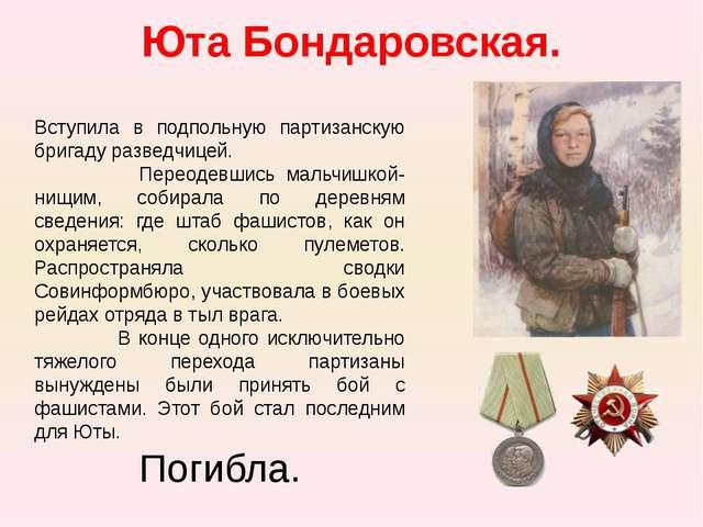Юта Бондаровская. Вступила в подпольную партизанскую бригаду разведчицей. Пер...