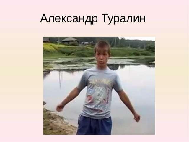 Александр Туралин