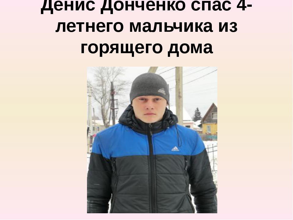 Денис Донченко спас 4-летнего мальчика из горящего дома
