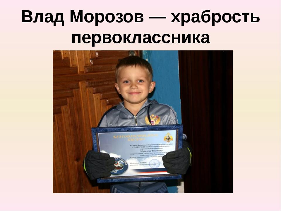 Влад Морозов — храбрость первоклассника