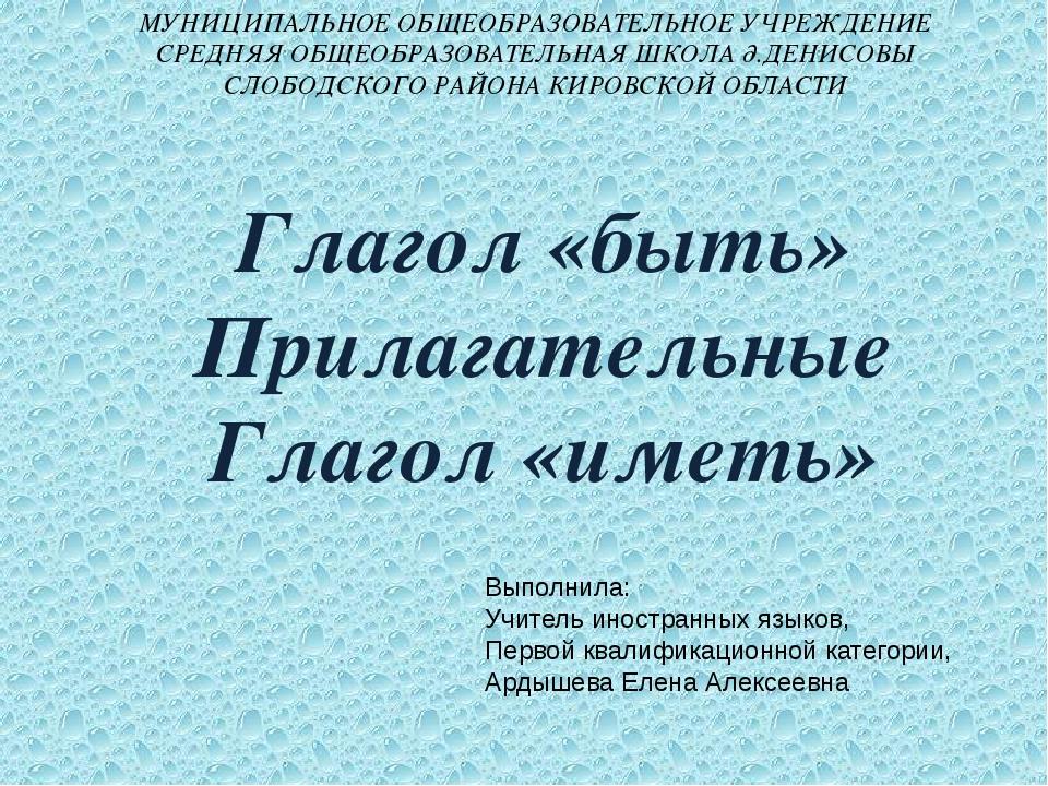 Глагол «быть» Прилагательные Глагол «иметь» Выполнила: Учитель иностранных яз...