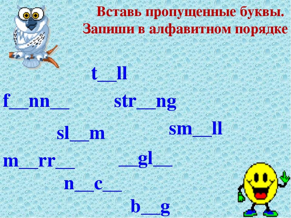 str__ng sl__m sm__ll t__ll b__g f__nn__ m__rr__ n__c__ __gl__ Вставь пропущен...