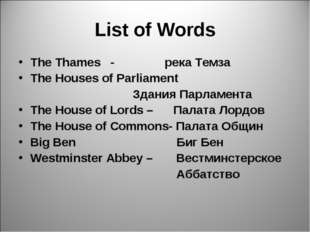 List of Words The Thames - река Темза The Houses of Parliament Здания Парламе