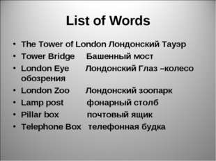 List of Words The Tower of London Лондонский Тауэр Tower Bridge Башенный мост
