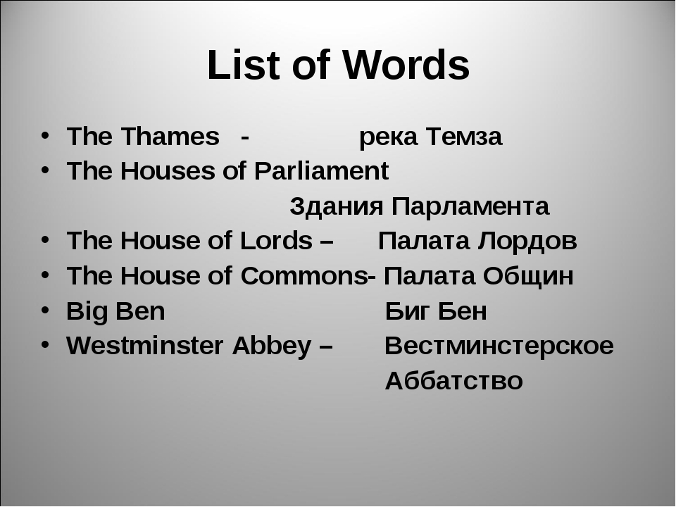 List of Words The Thames - река Темза The Houses of Parliament Здания Парламе...