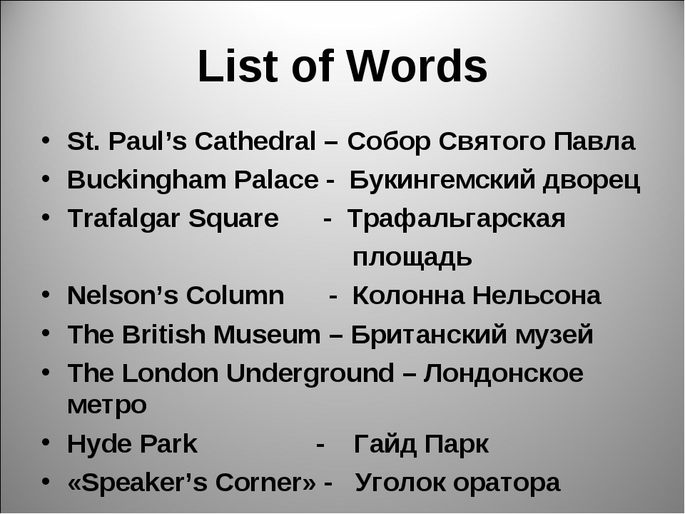 List of Words St. Paul's Cathedral – Собор Святого Павла Buckingham Palace -...