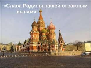 День народного единства Внеклассное мероприятие Преподаватель Стребко Т.П.