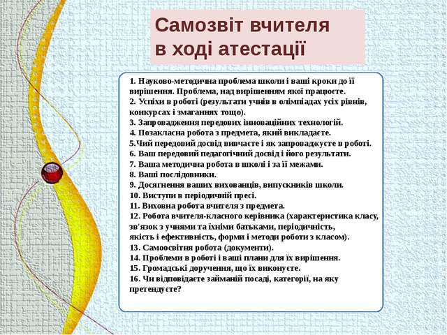 Самозвіт вчителя в ході атестації 1. Науково-методична проблема школи і ваші...