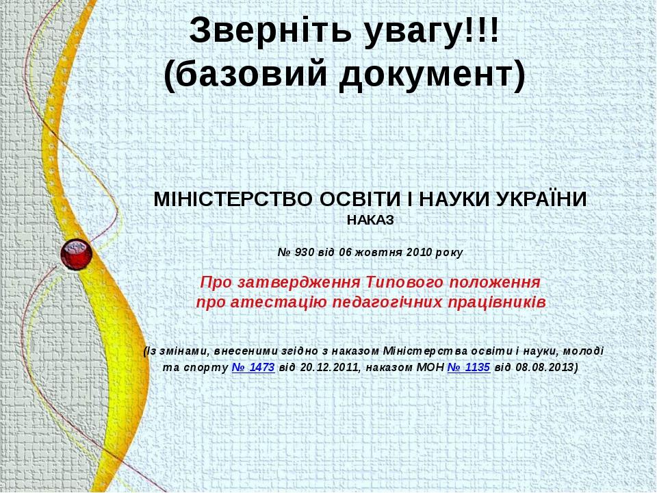 Зверніть увагу!!! (базовий документ) МІНІСТЕРСТВО ОСВІТИ І НАУКИ УКРАЇНИ НАКА...