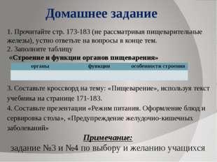 Домашнее задание 1. Прочитайте стр. 173-183 (не рассматривая пищеварительные