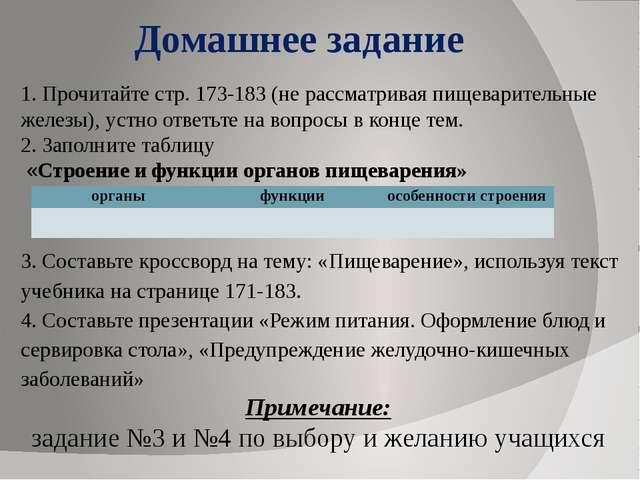 Домашнее задание 1. Прочитайте стр. 173-183 (не рассматривая пищеварительные...