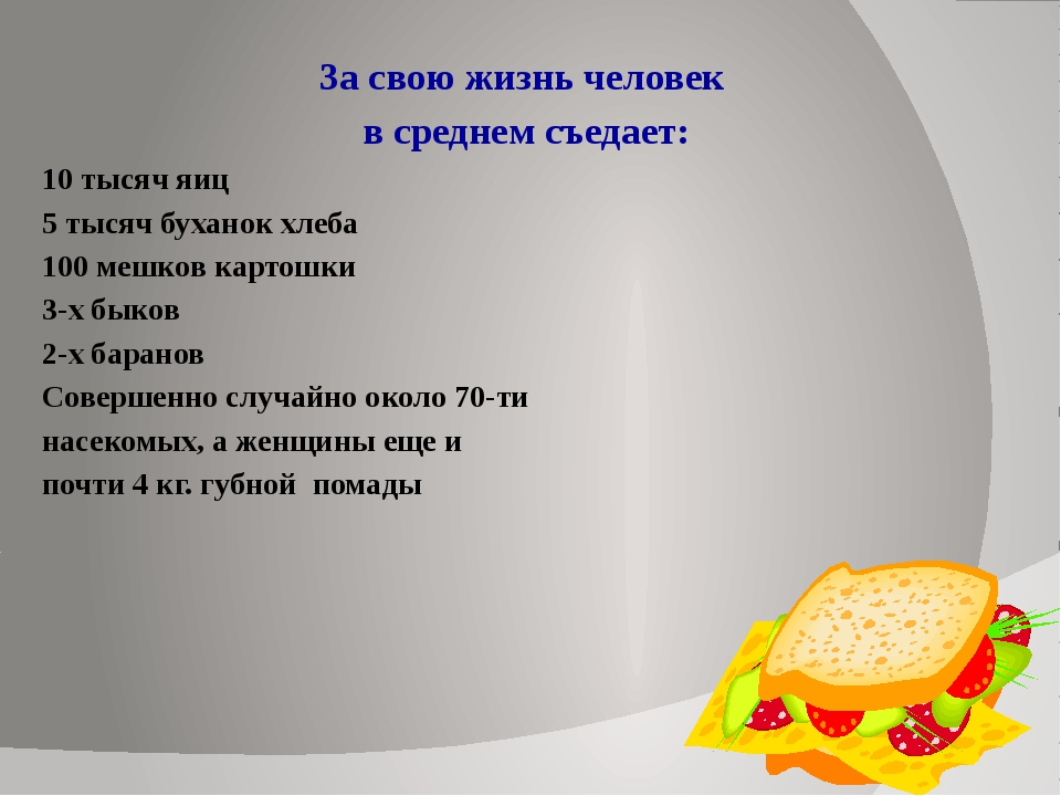 За свою жизнь человек в среднем съедает: 10 тысяч яиц 5 тысяч буханок хлеба 1...