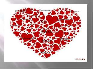 Духовность Чистота Вера Честность Любовь Чуткость Милосердие Мудрость Красота