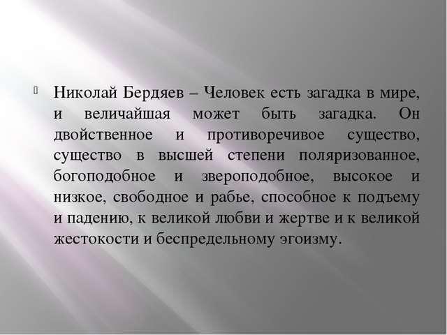 Николай Бердяев – Человек есть загадка в мире, и величайшая может быть загад...