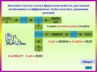 Правило Т.Б при разбавлении H2SO4 (к) в воде Р Б А В К О Й А З Я Л Н О С И К