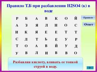 Закон о о н н н н 2H2 + O2 =2H2O Ответ Закон сохранения массы веществ ( М.В.