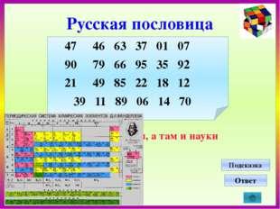 Русская пословица 46 63 37 01 07 79 66 95 35 92 49 85 22 18 12 39 11 89 06 1